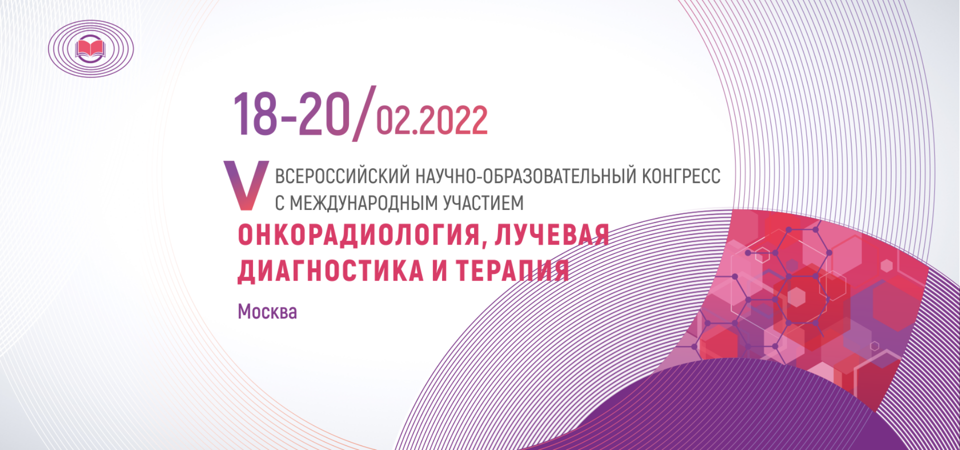 V Всероссийский научно-образовательный конгресс «Онкорадиология, лучевая диагностика и терапия»