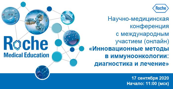 Immunoonkologiyada innovatsion usullar: diagnostika va davolash