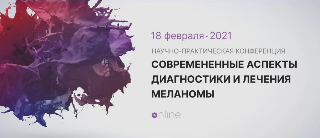 """""""Melanoma diagnostikasi va davolashning zamonaviy jihatlari"""" konferentsiyasi"""