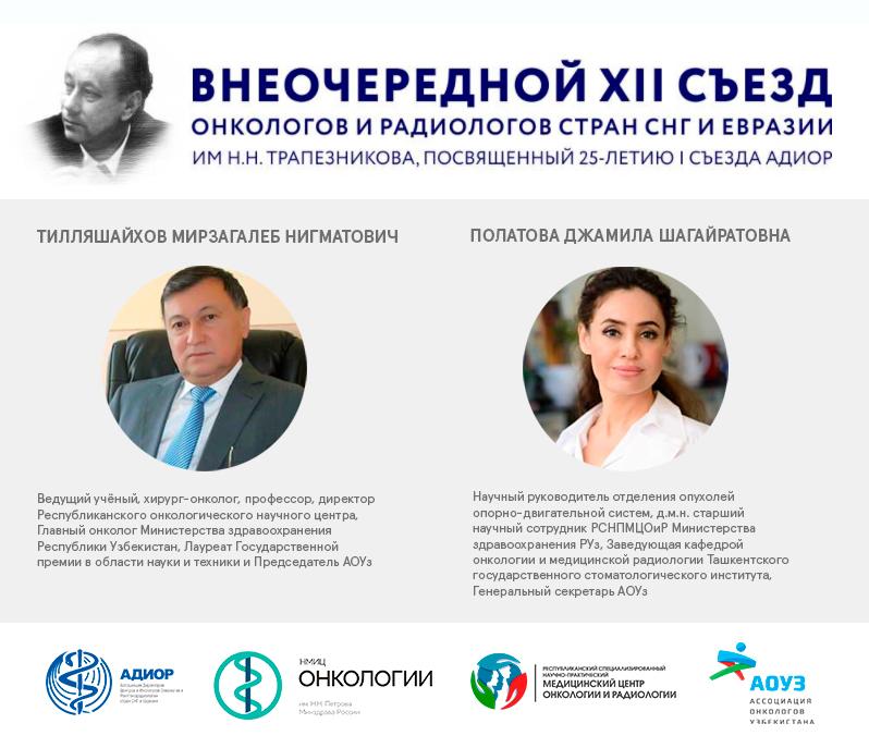 N.N. Trapeznikov nomidagi MDH va Evroosiyo onkologlari va rentgenologlarining navbatdan tashqari XII kongressi